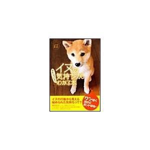 【初回50%OFFクーポン】イヌの気持ちがおもしろいほどわかる本 電子書籍版 / イヌとの暮らしを楽しむ会[著]|ebookjapan