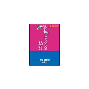 【初回50%OFFクーポン】男を虜に!花魁セックスの秘技 電子書籍版 / Caz編集部|ebookjapan