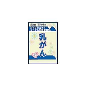 【初回50%OFFクーポン】乳がん編〜女の子のカラダなんでも相談BOOK 電子書籍版 / Caz編集部|ebookjapan