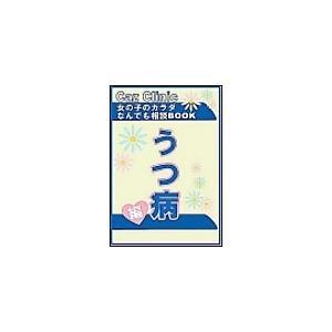【初回50%OFFクーポン】うつ病編〜女の子のカラダなんでも相談BOOK 電子書籍版 / Caz編集部|ebookjapan