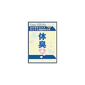 【初回50%OFFクーポン】体臭編〜女の子のカラダなんでも相談BOOK 電子書籍版 / Caz編集部|ebookjapan