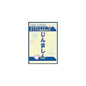 【初回50%OFFクーポン】じんましん編〜女の子のカラダなんでも相談BOOK 電子書籍版 / Caz編集部|ebookjapan