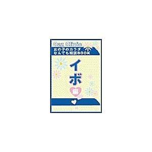 【初回50%OFFクーポン】イボ編〜女の子のカラダなんでも相談BOOK 電子書籍版 / Caz編集部|ebookjapan
