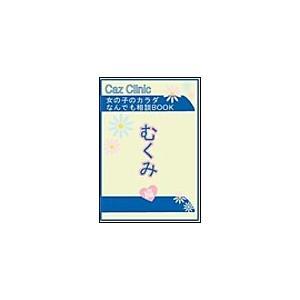 【初回50%OFFクーポン】むくみ編〜女の子のカラダなんでも相談BOOK 電子書籍版 / Caz編集部|ebookjapan