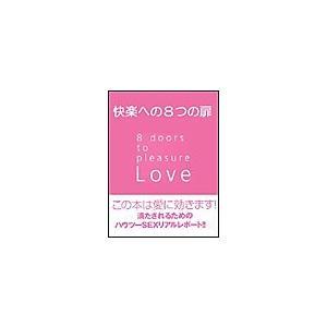 【初回50%OFFクーポン】快楽への8つの扉〜Love 8 doors to pleasure〜 電子書籍版 / Caz編集部[編]|ebookjapan