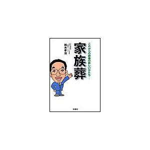 鈴木孝治 出版社:扶桑社 提供開始日:2012/12/28 タグ:趣味・実用 教養・カルチャー タイ...