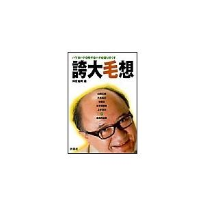 【初回50%OFFクーポン】誇大毛想 電子書籍版 / 神足裕司/編|ebookjapan