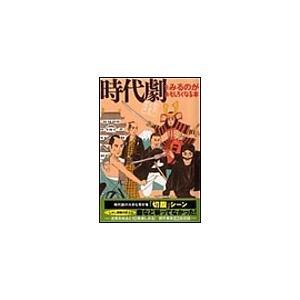 時代劇をみるのがおもしろくなる本 電子書籍版 / 歴史のふしぎを探る会[編]|ebookjapan