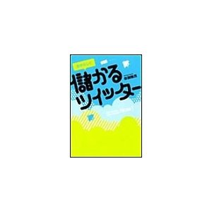 自分らしく儲かるツイッター 電子書籍版 / 田渕隆茂