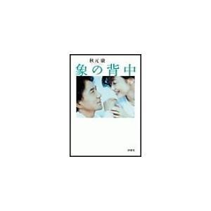 【初回50%OFFクーポン】象の背中 完全版 電子書籍版 / 秋元康 ebookjapan