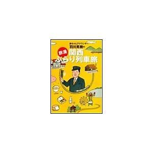 【初回50%OFFクーポン】「鉄漫」関西ぶらり列車旅 電子書籍版 / 羽川英樹[著]|ebookjapan