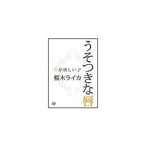 【初回50%OFFクーポン】うそつきな唇 電子書籍版 / 桜木ライカ|ebookjapan