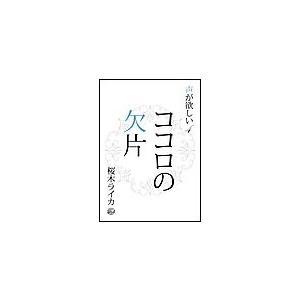 【初回50%OFFクーポン】ココロの欠片 電子書籍版 / 桜木ライカ|ebookjapan