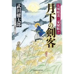 【初回50%OFFクーポン】月下の剣客 五城組裏三家秘帖2 電子書籍版 / 武田櫂太郎|ebookjapan