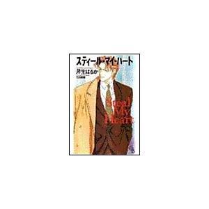 【初回50%OFFクーポン】スティール・マイ・ハート 電子書籍版 / 芹生はるか|ebookjapan