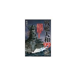 戦艦大和99の謎 電子書籍版 / 渡部真一|ebookjapan