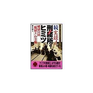 【初回50%OFFクーポン】続 実録!刑務所のヒミツ 電子書籍版 / 安土 茂 ebookjapan
