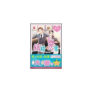 【初回50%OFFクーポン】結婚恋愛 電子書籍版 / 愛無 イラスト:YU-SA|ebookjapan