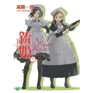 銃姫 (7) 〜No more Rain〜 電子書籍版 / 著:高殿円 イラスト:エナミカツミ|ebookjapan