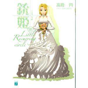 銃姫 (10) 〜Little Recurring circle〜 電子書籍版 / 著:高殿円 イラスト:エナミカツミ|ebookjapan
