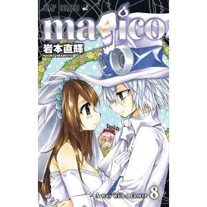 【初回50%OFFクーポン】magico (8) 電子書籍版 / 岩本直輝|ebookjapan