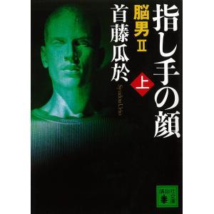 【初回50%OFFクーポン】指し手の顔 (上) 脳男2 電子書籍版 / 首藤瓜於|ebookjapan