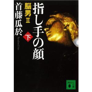 【初回50%OFFクーポン】指し手の顔 (下) 脳男2 電子書籍版 / 首藤瓜於|ebookjapan
