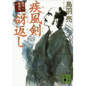 疾風剣谺返し 深川狼虎伝 電子書籍版 / 鳥羽亮|ebookjapan
