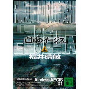 亡国のイージス (上) 電子書籍版 / 福井晴敏 ebookjapan