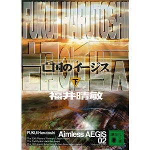亡国のイージス (下) 電子書籍版 / 福井晴敏 ebookjapan