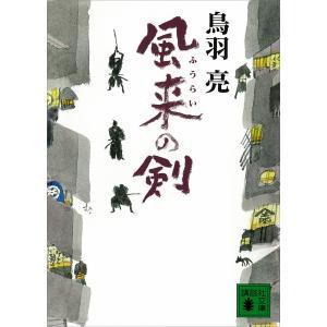風来の剣 電子書籍版 / 鳥羽亮|ebookjapan