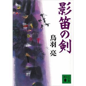 影笛の剣 電子書籍版 / 鳥羽亮|ebookjapan
