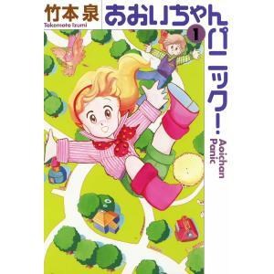 【初回50%OFFクーポン】あおいちゃんパニック! (1) 電子書籍版 / 竹本泉