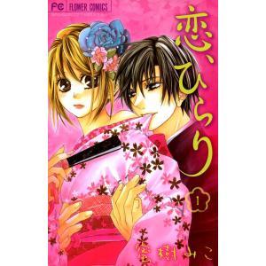 【初回50%OFFクーポン】恋、ひらり (1) 電子書籍版 / 蜜樹みこ|ebookjapan