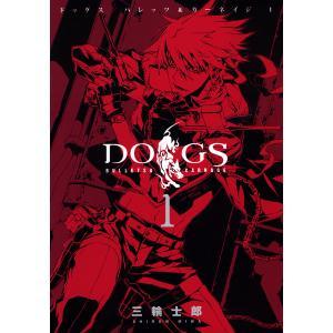【初回50%OFFクーポン】DOGS / BULLETS & CARNAGE (1) 電子書籍版 / 三輪士郎 ebookjapan