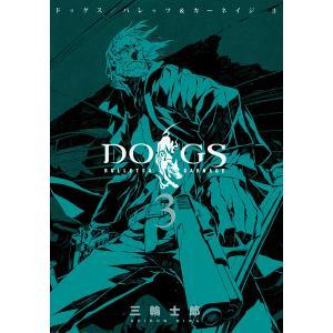 【初回50%OFFクーポン】DOGS / BULLETS & CARNAGE (3) 電子書籍版 / 三輪士郎 ebookjapan