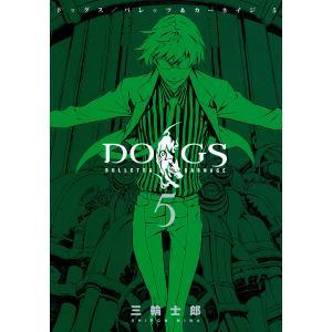 【初回50%OFFクーポン】DOGS / BULLETS & CARNAGE (5) 電子書籍版 / 三輪士郎 ebookjapan