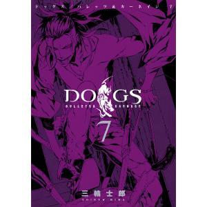 【初回50%OFFクーポン】DOGS / BULLETS & CARNAGE (7) 電子書籍版 / 三輪士郎 ebookjapan
