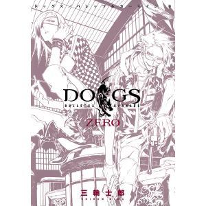 【初回50%OFFクーポン】DOGS / BULLETS & CARNAGE ZERO 電子書籍版 / 三輪士郎 ebookjapan