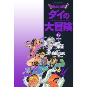 ドラゴンクエスト ダイの大冒険 (12) 電子書籍版 / 三条陸 稲田浩司 堀井雄二