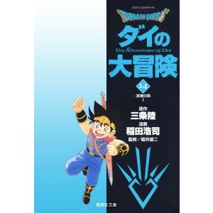 ドラゴンクエスト ダイの大冒険 (14) 電子書籍版 / 三条陸 稲田浩司 堀井雄二