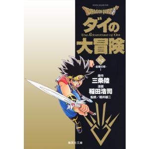 ドラゴンクエスト ダイの大冒険 (19) 電子書籍版 / 三条陸 稲田浩司 堀井雄二