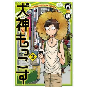 犬神もっこす (2) 電子書籍版 / 西餅