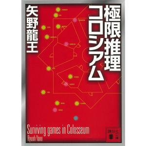 【初回50%OFFクーポン】極限推理コロシアム 電子書籍版 / 矢野龍王 ebookjapan