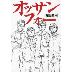 【初回50%OFFクーポン】オッサンフォー 電子書籍版 / 堀田純司 森恒二 ebookjapan