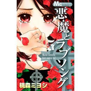 悪魔とラブソング (5) 電子書籍版 / 桃森ミヨシ|ebookjapan