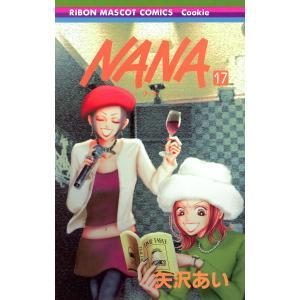 NANA―ナナ― (17) 電子書籍版 / 矢沢あい|ebookjapan