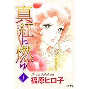 真紅に燃ゆ (1) 電子書籍版 / 福原ヒロ子|ebookjapan