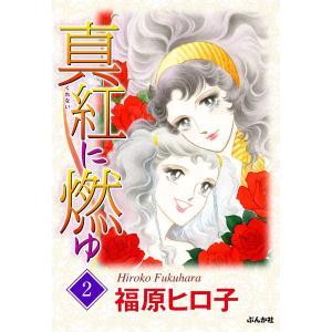 真紅に燃ゆ (2) 電子書籍版 / 福原ヒロ子|ebookjapan