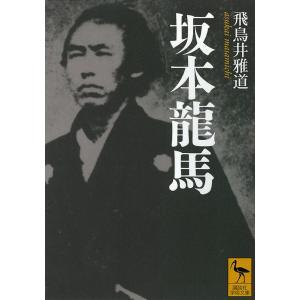【初回50%OFFクーポン】坂本龍馬 電子書籍版 / 飛鳥井雅道 ebookjapan